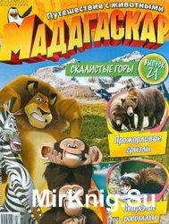 Мадагаскар. Путешествие с животными № 21