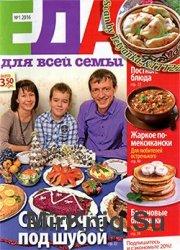 Еда для всей семьи № 1, 2016  |  Украина