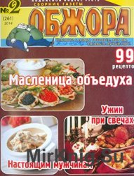 Обжора № 2, 2014. Масленица-объедуха
