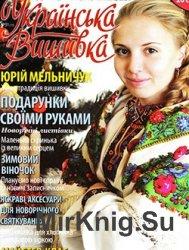 Українська вишивка №31(11)