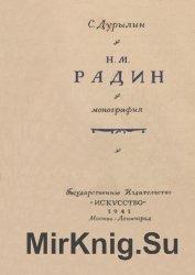 Н. М. Радин. Монография