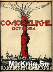 """Архив журнала """"СЛОН"""" / """"Соловецкие острова"""" за 1924-1930 годы (20 номер ..."""