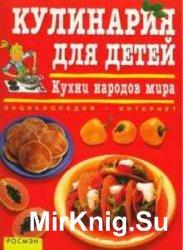 Кулинария для детей. Кухни народов мира