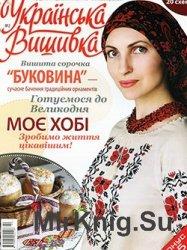 Українська вишивка № 2, 2012