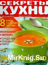 Секреты кухни № 1, 2015