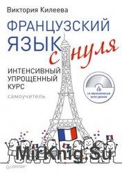 Французский язык с нуля. Интенсивный упрощенный курс. Аудиоприложение
