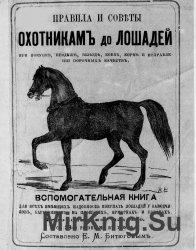 Правила и советы охотникам до лошадей при покупке, продаже, выезде, ковке,  ...