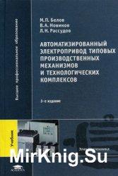 Автоматизированный электропривод типовых производственных механизмов и техн ...