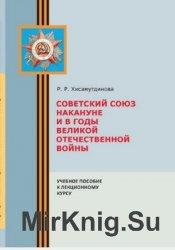 Советский Союз накануне и в годы Великой Отечественной войны