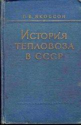 История тепловоза в СССР