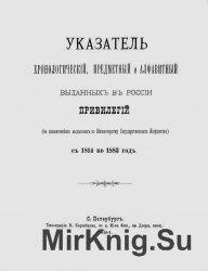 Указатель хронологический, предметный и алфавитный, выданных в России приви ...