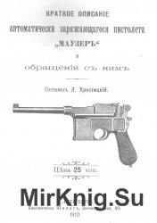 Краткое описание автоматически заряжающегося пистолета Маузер