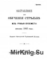 Наставление для обучения стрельбе из ружья-пулемета образца 1902 года