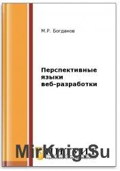 Перспективные языки веб-разработки (2-е изд.)
