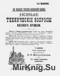 Новые технические вопросы военного времени. По поводу Русско-Японской войны