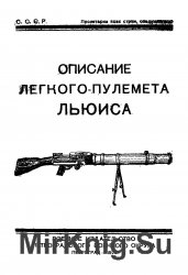 Описание легкого пулемета Льюиса