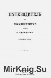 Путеводитель по Гельсингфорсу