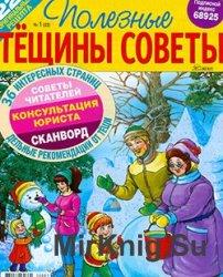 Полезные Тёщины советы № 1, 2015