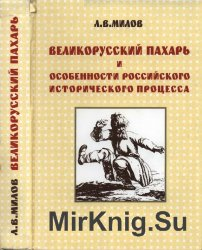 Великорусский пахарь и особенности российского исторического процесса