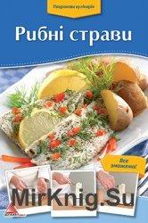 """""""Покрокова кулінарія"""": Рибні страви"""