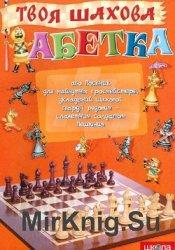 Твоя шахова абетка