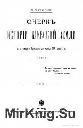 Очерки истории Киевской земли от смерти Ярослава до конца XIV столетия