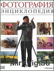 Фотография. Энциклопедия