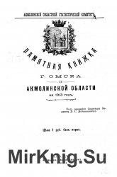 Памятная книжка г. Омска и Акмолинской области на 1913 год
