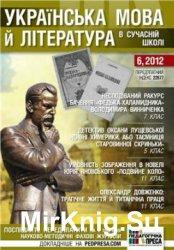 Українська мова і література в сучасній школі № 6, 2012