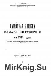 Памятная книжка Самарской губернии на 1911 год