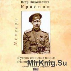 Русско-японская война. На внутреннем фронте (аудиокнига)