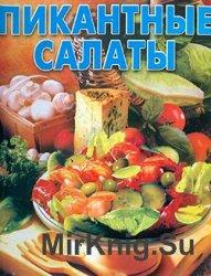 Пикантные салаты