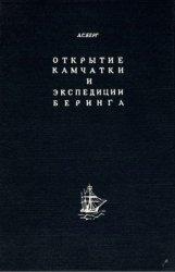 Открытие Камчатки и экспедиции Беринга