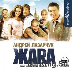 Жара (аудиокнига)