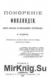 Покорение Финляндии (в 2 томах)