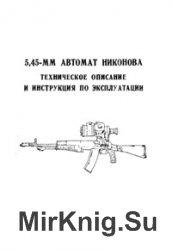 5,45-мм автомат Никонова. ТО и ИЭ