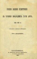 Русское военное судостроение в течение последних 25 лет, 1855-1880 гг.