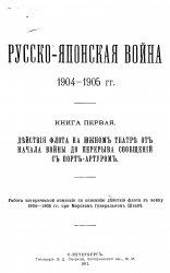 Русско-Японская война 1904-1905 гг.. Работа иссторической комиссии по описа ...