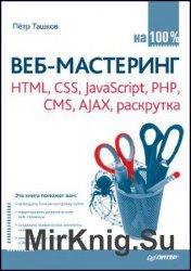 Веб-мастеринг на 100 %.  HTML, CSS, JavaScript, PHP, CMS, AJAX, раскрутка