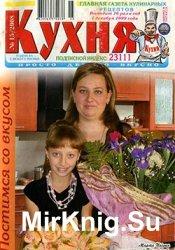 Кухня № 15, 2008