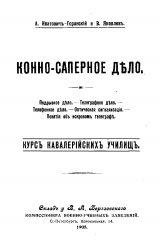 Курс кавалерийских училищ Конно-саперное дело