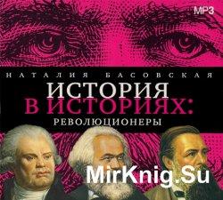 История в историях. Революционеры (аудиокнига)