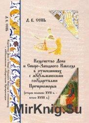 Казачество Дона и Северо-Западного Кавказа в отношениях с мусульманскими го ...