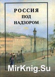 Россия под надзором. Отчеты III отделения. 1827-1869