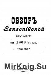 Обзор Закаспийской области на 1908 год