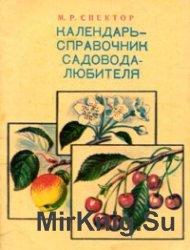 Календарь-справочник садовода-любителя