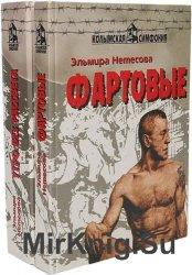 Эльмира Нетесова - Собрание сочинений [41 книга]