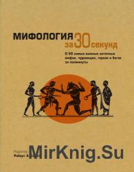 Мифология за 30 секунд. О 50 самых важных античных мифах, чудовищах, героях ...