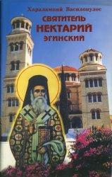 Харалампий Василопулос Святитель Нектарий Эгинский