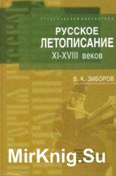 Русское летописание XI-XVIII веков